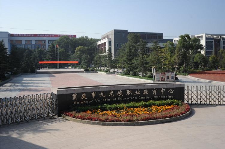 重庆市九龙坡职业教育中心