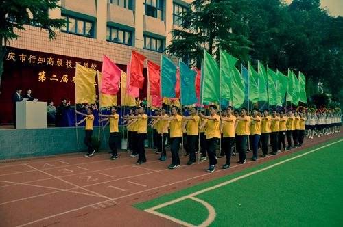 重庆市行知高级技工学校(重庆市行知技师学院)