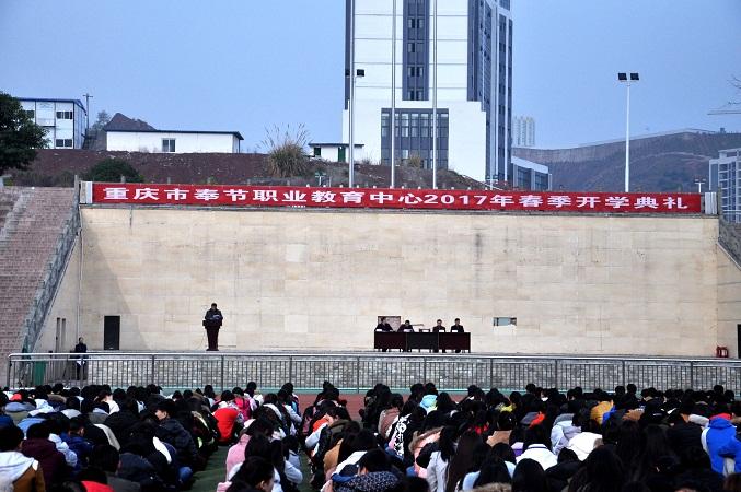 重庆市奉节职业教育中心