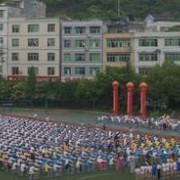 酉阳民族师范学校