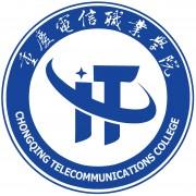 重庆电信职业学院学院