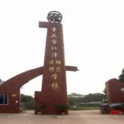 重庆市江津师范进修学校