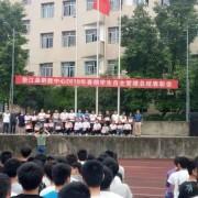 重庆市垫江县职业教育中心