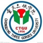 重庆三峡学院