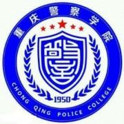 重庆警察学院