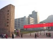 重庆市万州电子信息工程学校