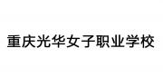 重庆光华女子职业学校