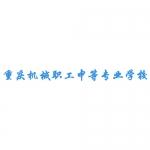 重庆机械职工中等专业学校
