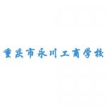 重庆市永川工商学校