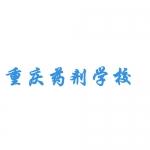 重庆药剂学校