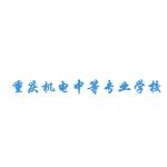 重庆机电中等专业学校