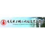 重庆市万州三峡服装艺术学校