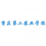 重庆第二农业学校