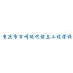 重庆市万州现代信息工程学校